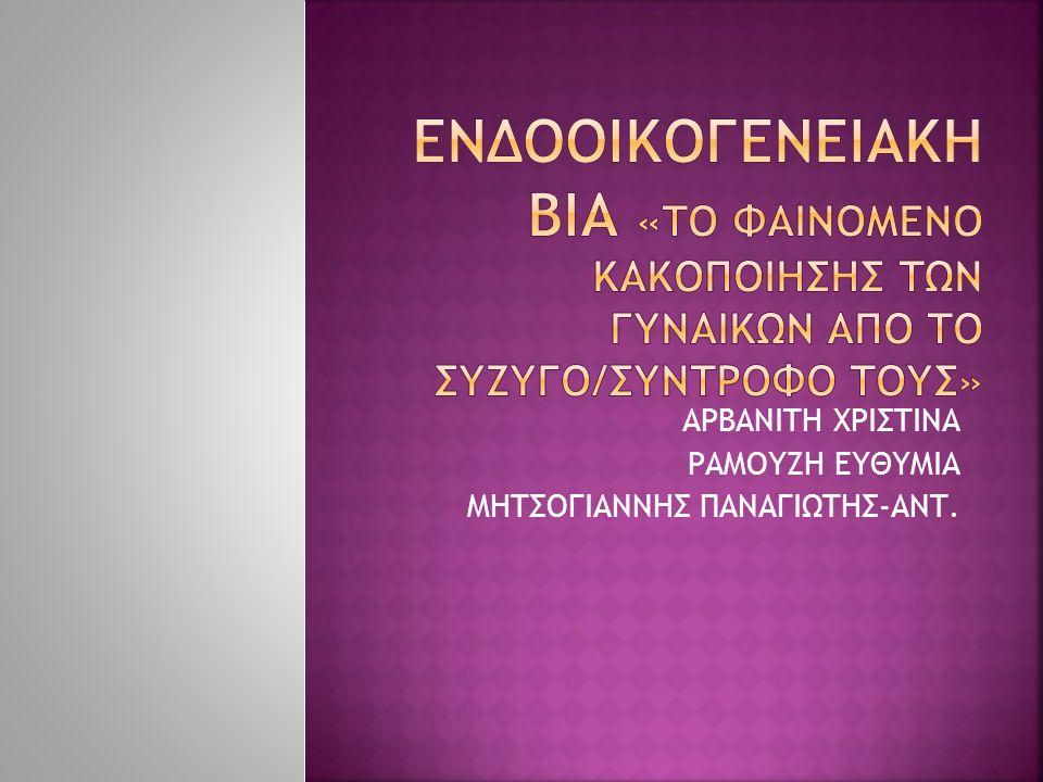 ΑΡΒΑΝΙΤΗ ΧΡΙΣΤΙΝΑ ΡΑΜΟΥΖΗ ΕΥΘΥΜΙΑ ΜΗΤΣΟΓΙΑΝΝΗΣ ΠΑΝΑΓΙΩΤΗΣ-ΑΝΤ.