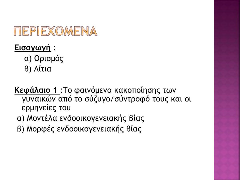 Κεφάλαιο 2 : α) Ο κύκλος της βίας β) Χαρακτηριστικά των δραστών ενδοοικογενειακής βίας Κεφάλαιο 3 : Θεσμικό πλαίσιο