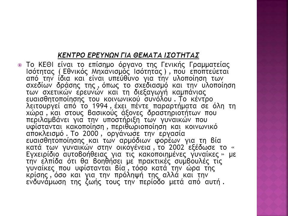 ΚΕΝΤΡΟ ΕΡΕΥΝΩΝ ΓΙΑ ΘΕΜΑΤΑ ΙΣΟΤΗΤΑΣ  Το ΚΕΘΙ είναι το επίσημο όργανο της Γενικής Γραμματείας Ισότητας ( Εθνικός Μηχανισμός Ισότητας ), που εποπτεύεται