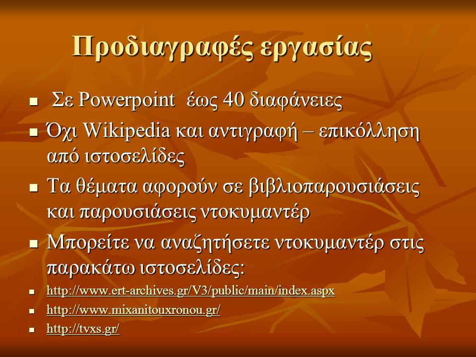 Προδιαγραφές εργασίας Σε Powerpoint έως 40 διαφάνειες Σε Powerpoint έως 40 διαφάνειες Όχι Wikipedia και αντιγραφή – επικόλληση από ιστοσελίδες Όχι Wik