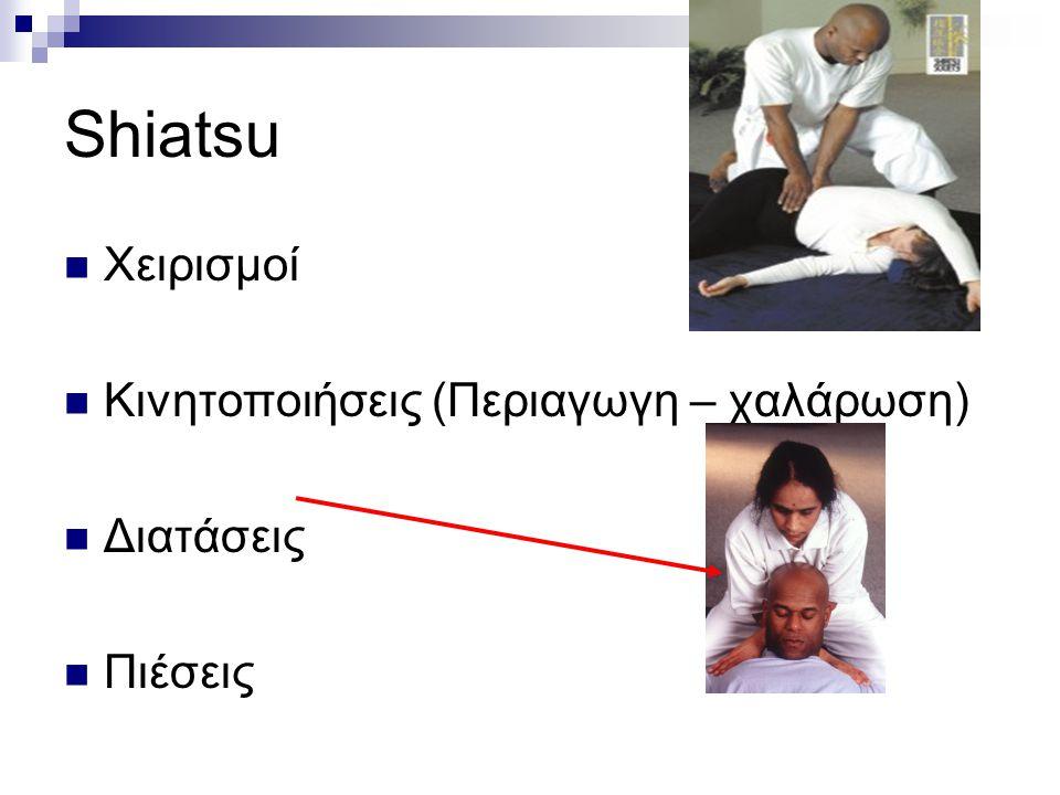 Shiatsu Χειρισμοί Κινητοποιήσεις (Περιαγωγη – χαλάρωση) Διατάσεις Πιέσεις