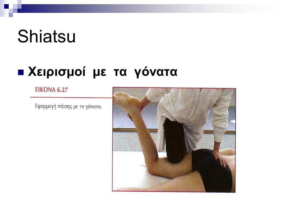 Shiatsu Χειρισμοί με τα γόνατα