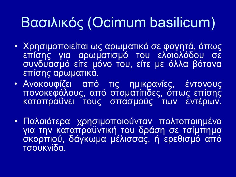 Βασιλικός (Ocimum basilicum) Χρησιμοποιείται ως αρωματικό σε φαγητά, όπως επίσης για αρωματισμό του ελαιολάδου σε συνδυασμό είτε μόνο του, είτε με άλλ