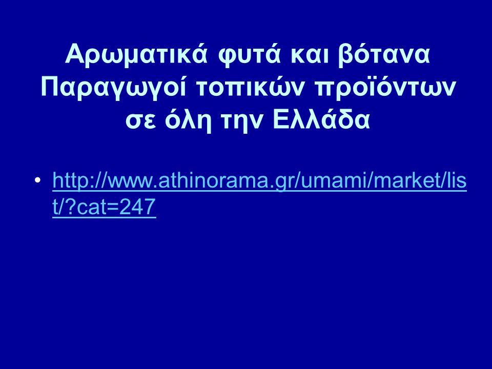 Αρωματικά φυτά και βότανα Παραγωγοί τοπικών προϊόντων σε όλη την Ελλάδα http://www.athinorama.gr/umami/market/lis t/?cat=247http://www.athinorama.gr/u