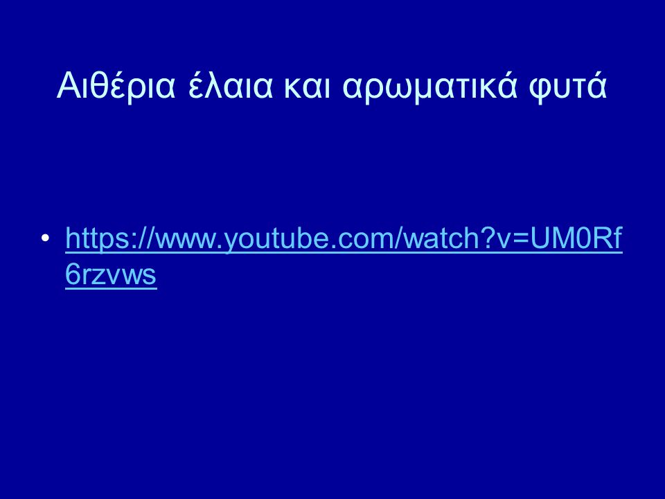 Αιθέρια έλαια και αρωματικά φυτά https://www.youtube.com/watch?v=UM0Rf 6rzvwshttps://www.youtube.com/watch?v=UM0Rf 6rzvws