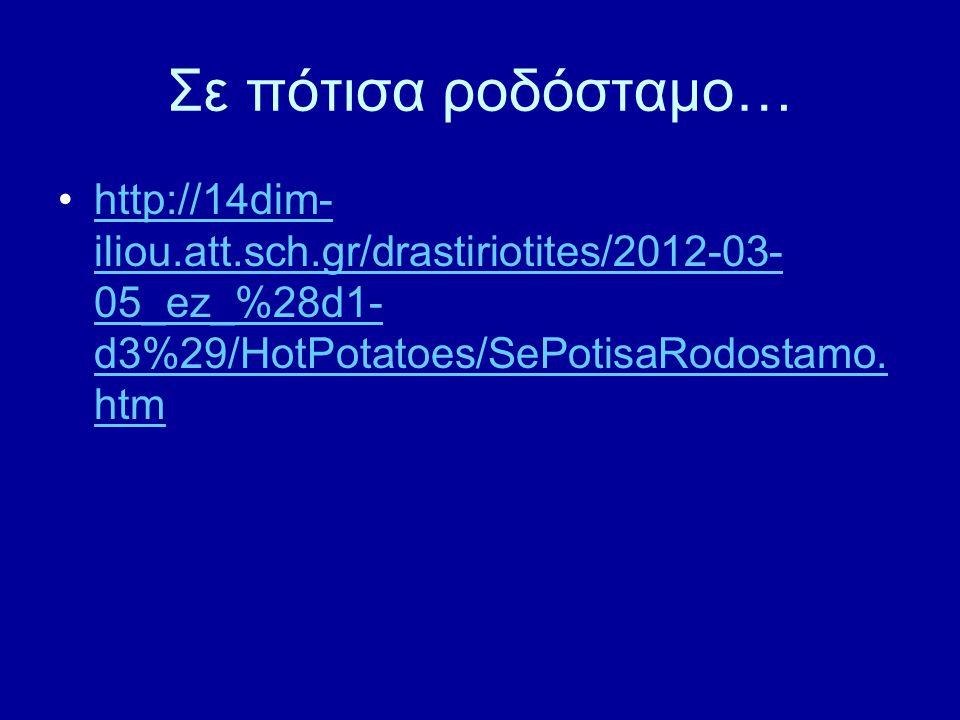 Σε πότισα ροδόσταμο… http://14dim- iliou.att.sch.gr/drastiriotites/2012-03- 05_ez_%28d1- d3%29/HotPotatoes/SePotisaRodostamo. htmhttp://14dim- iliou.a
