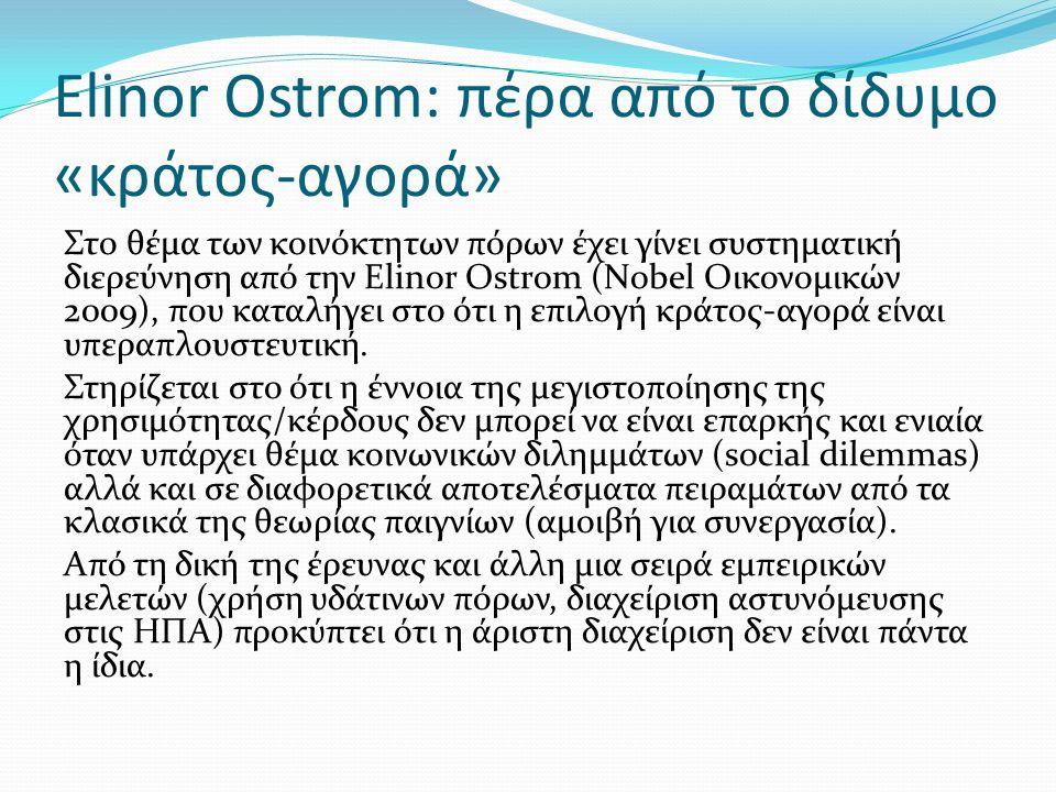 Elinor Ostrom: πέρα από το δίδυμο «κράτος-αγορά» Στο θέμα των κοινόκτητων πόρων έχει γίνει συστηματική διερεύνηση από την Elinor Ostrom (Nobel Οικονομικών 2009), που καταλήγει στο ότι η επιλογή κράτος-αγορά είναι υπεραπλουστευτική.