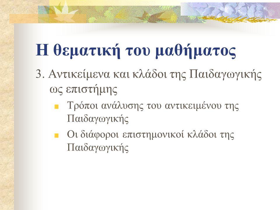 Η θεματική του μαθήματος 3. Αντικείμενα και κλάδοι της Παιδαγωγικής ως επιστήμης Τρόποι ανάλυσης του αντικειμένου της Παιδαγωγικής Οι διάφοροι επιστημ