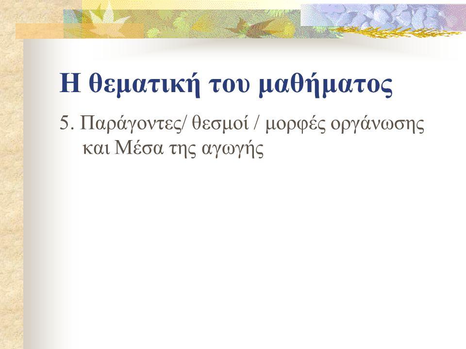 Η παιδαγωγική ως «επιστήμη» Θεολόγοι – φιλόσοφοι: επιχειρούν να θέσουν πάνω σε μια πιο συστηματική βάση τις παιδαγωγικές αντιλήψεις τους 17 ος αι: αρχίζει να διαμορφώνεται μια καθαρά «παιδαγωγική» σκέψη Ratke (Ρατίχιος) – Νοva Didactica (Nέα Διδακτική) Comenius – Didactica Magna (Μεγάλη Διδακτική: πραγματεία περί της παγκόσμιας τέχνης του διδάσκειν τα πάντα στους πάντες)