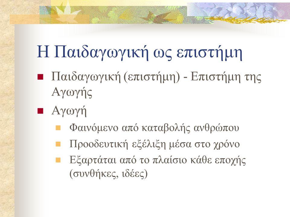 Η «παιδαγωγική» ως έννοια «Σύνολο από απόψεις, εμπειρίες και δραστηριότητες σχετικά με την αγωγή του νέου ανθρώπου ύστερα από παρέμβαση ενηλίκων» Η παιδαγωγική ως «πρακτική» (πράξη) Η παιδαγωγική ως γνωστικός χώρος (θεωρία)
