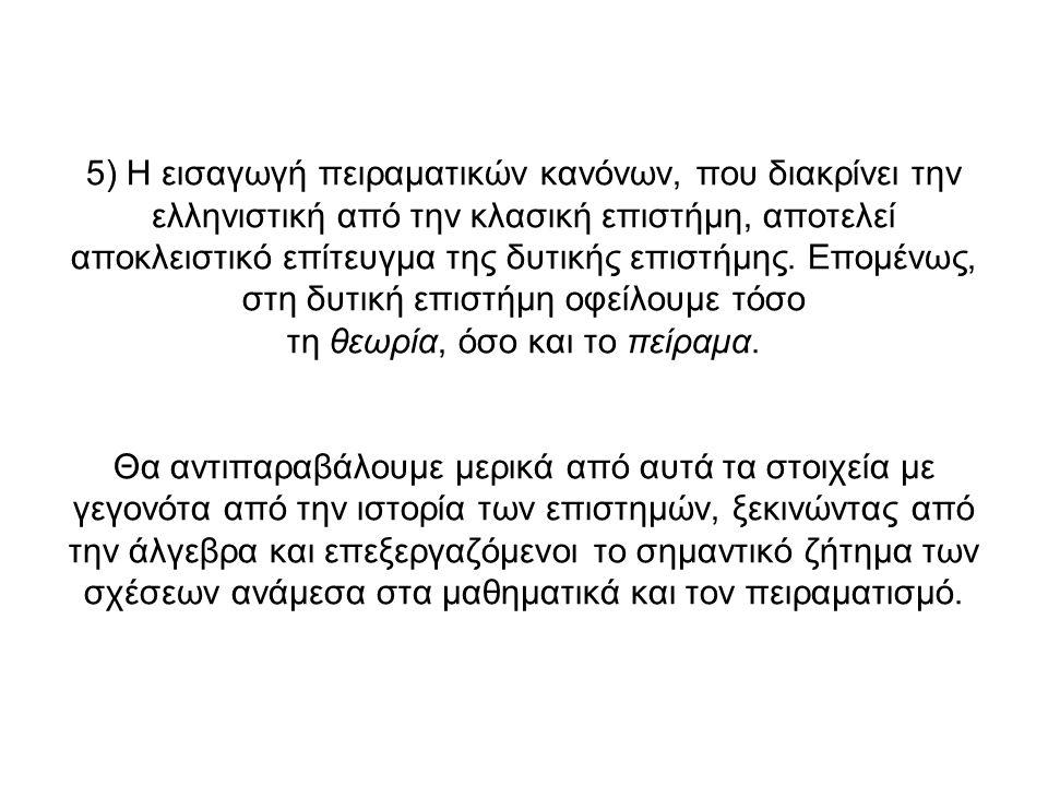 5) Η εισαγωγή πειραματικών κανόνων, που διακρίνει την ελληνιστική από την κλασική επιστήμη, αποτελεί αποκλειστικό επίτευγμα της δυτικής επιστήμης. Επο