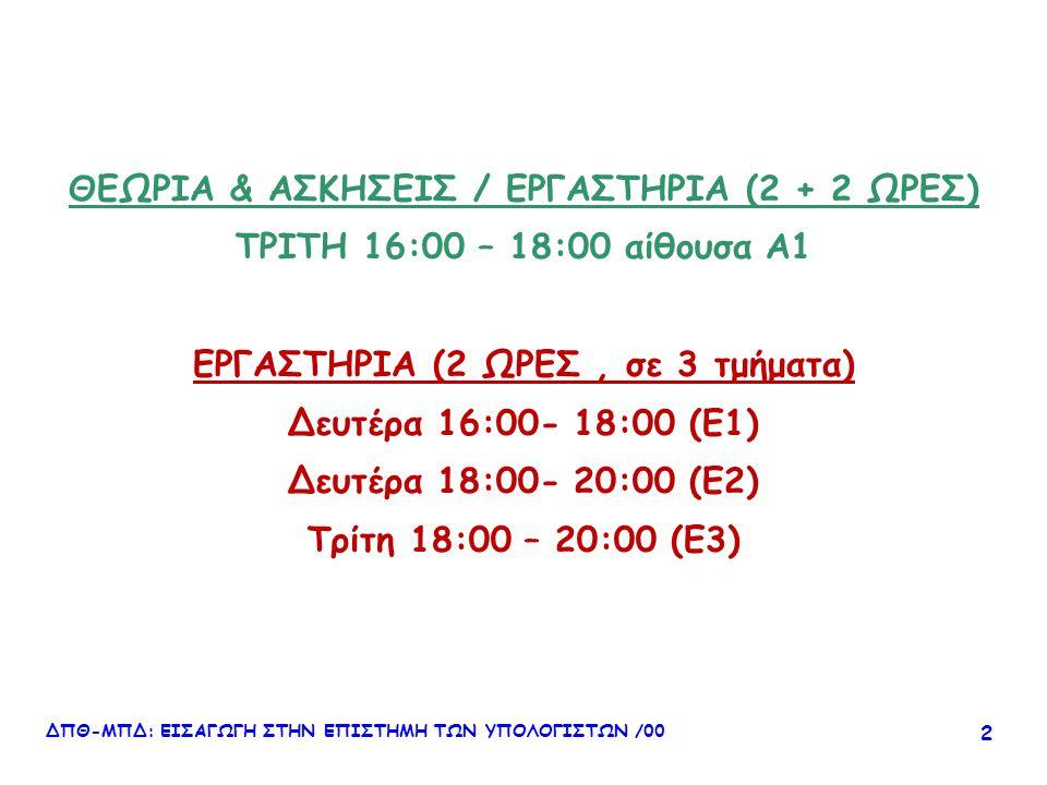 ΘΕΩΡΙΑ & ΑΣΚΗΣΕΙΣ / ΕΡΓΑΣΤΗΡΙΑ (2 + 2 ΩΡΕΣ) ΤΡΙΤΗ 16:00 – 18:00 αίθουσα Α1 ΕΡΓΑΣΤΗΡΙΑ (2 ΩΡΕΣ, σε 3 τμήματα) Δευτέρα 16:00- 18:00 (Ε1) Δευτέρα 18:00-