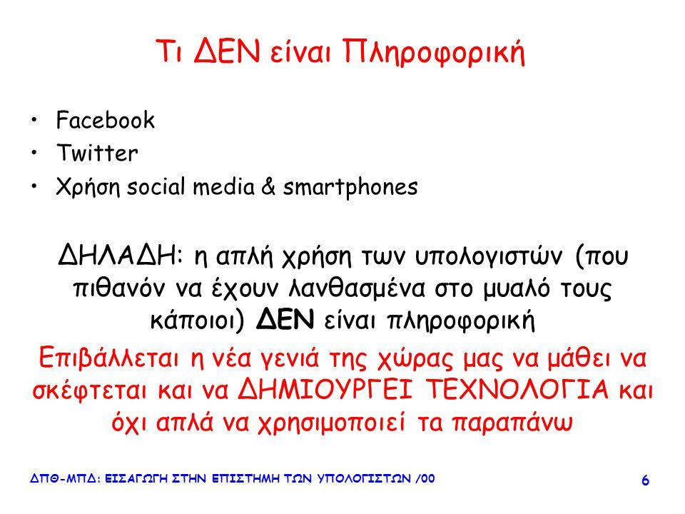 Τι ΔΕΝ είναι Πληροφορική Facebook Twitter Χρήση social media & smartphones ΔΗΛΑΔΗ: η απλή χρήση των υπολογιστών (που πιθανόν να έχουν λανθασμένα στο μ