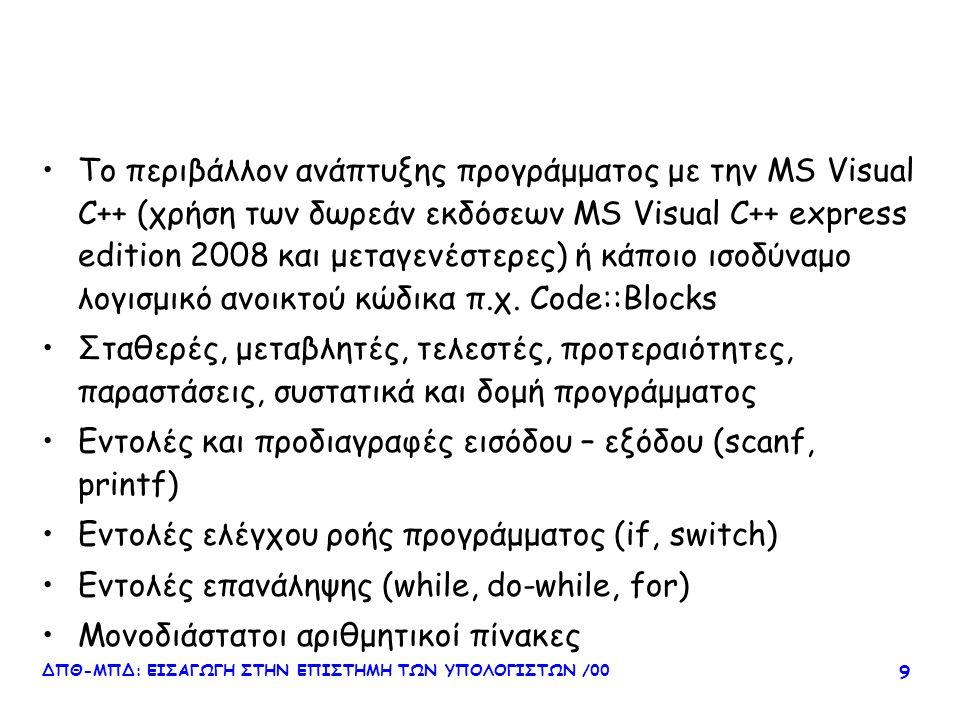 ΔΠΘ-ΜΠΔ: ΕΙΣΑΓΩΓΗ ΣΤΗΝ ΕΠΙΣΤΗΜΗ ΤΩΝ ΥΠΟΛΟΓΙΣΤΩΝ /00 9 Το περιβάλλον ανάπτυξης προγράμματος με την MS Visual C++ (χρήση των δωρεάν εκδόσεων MS Visual C