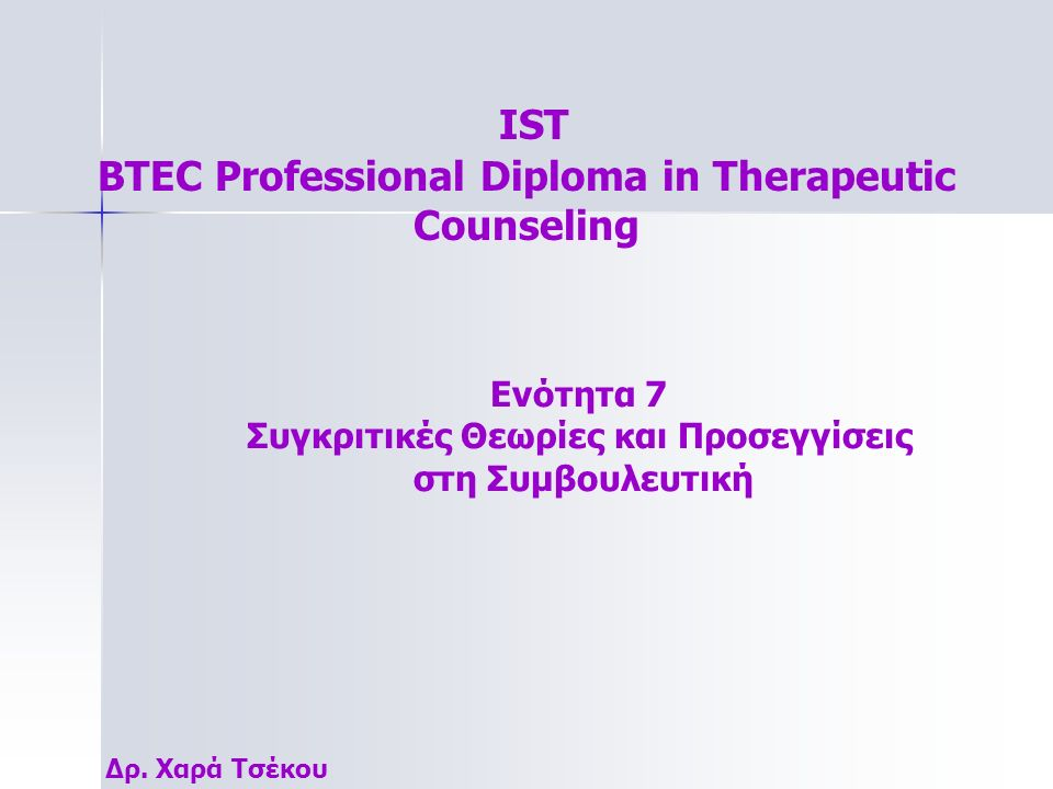 IST BTEC Professional Diploma in Therapeutic Counseling Δρ.