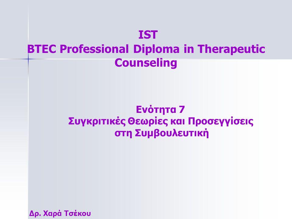 Εξέλιξη μελέτης προσωπικότητας Παραδοσιακά μοντέλα προσωπικότητας στα πλαίσια ψυχολογικών θεωριών, που περιέχουν και αναπτυξιακά μοντέλα και θεώρηση ως προς της ψυχοπαθολογία > παρέμβαση Ψυχοδυναμική, Συμπεριφορική, Ουμανιστική Ψυχοδυναμική, Συμπεριφορική, Ουμανιστική