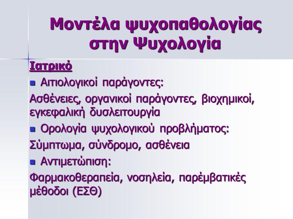 Μοντέλα ψυχοπαθολογίας στην Ψυχολογία Ιατρικό Αιτιολογικοί παράγοντες: Αιτιολογικοί παράγοντες: Ασθένειες, οργανικοί παράγοντες, βιοχημικοί, εγκεφαλικ