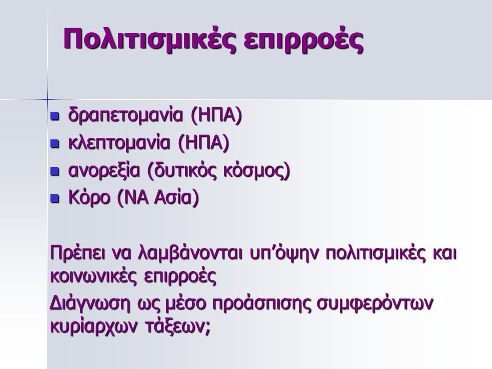 Πολιτισμικές επιρροές δραπετομανία (ΗΠΑ) δραπετομανία (ΗΠΑ) κλεπτομανία (ΗΠΑ) κλεπτομανία (ΗΠΑ) ανορεξία (δυτικός κόσμος) ανορεξία (δυτικός κόσμος) Κό