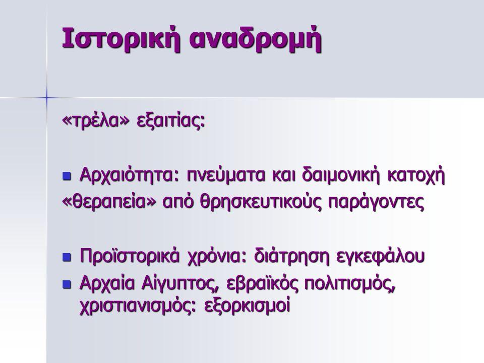 Αρχαία Ελλάδα Στους Δελφούς προστασία Στους Δελφούς προστασία Ιπποκράτης: θεωρία «χυμών» Ιπποκράτης: θεωρία «χυμών» Έλλειψη ισορροπίας σωματικών υγρών> βιολογική εστίαση Σωματικές θεραπείες: δίαιτα, άσκηση Πλάτωνας και Αριστοτέλης: νομικό πλαίσιο για ψυχική ασθένεια Πλάτωνας και Αριστοτέλης: νομικό πλαίσιο για ψυχική ασθένεια