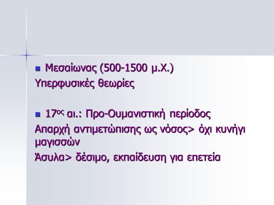 Μεσαίωνας (500-1500 μ.Χ.) Μεσαίωνας (500-1500 μ.Χ.) Υπερφυσικές θεωρίες 17 ος αι.: Προ-Ουμανιστική περίοδος 17 ος αι.: Προ-Ουμανιστική περίοδος Απαρχή