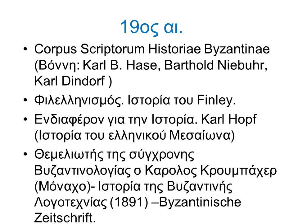 19ος αι.Corpus Scriptorum Historiae Byzantinae (Βόννη: Κarl Β.