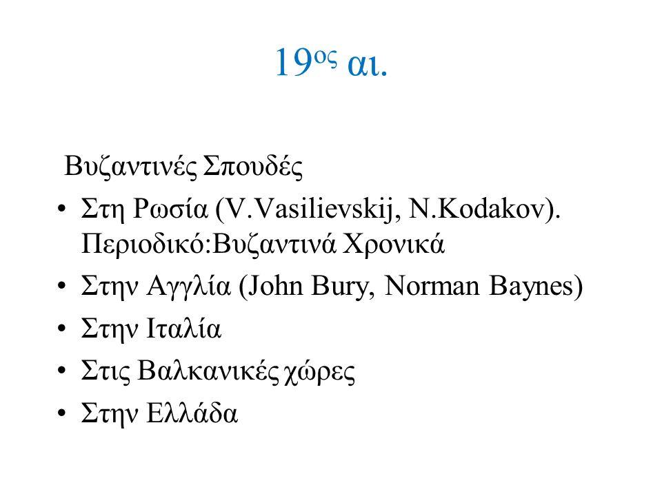 19 ος αι.Βυζαντινές Σπουδές Στη Ρωσία (V.Vasilievskij, N.Kodakov).