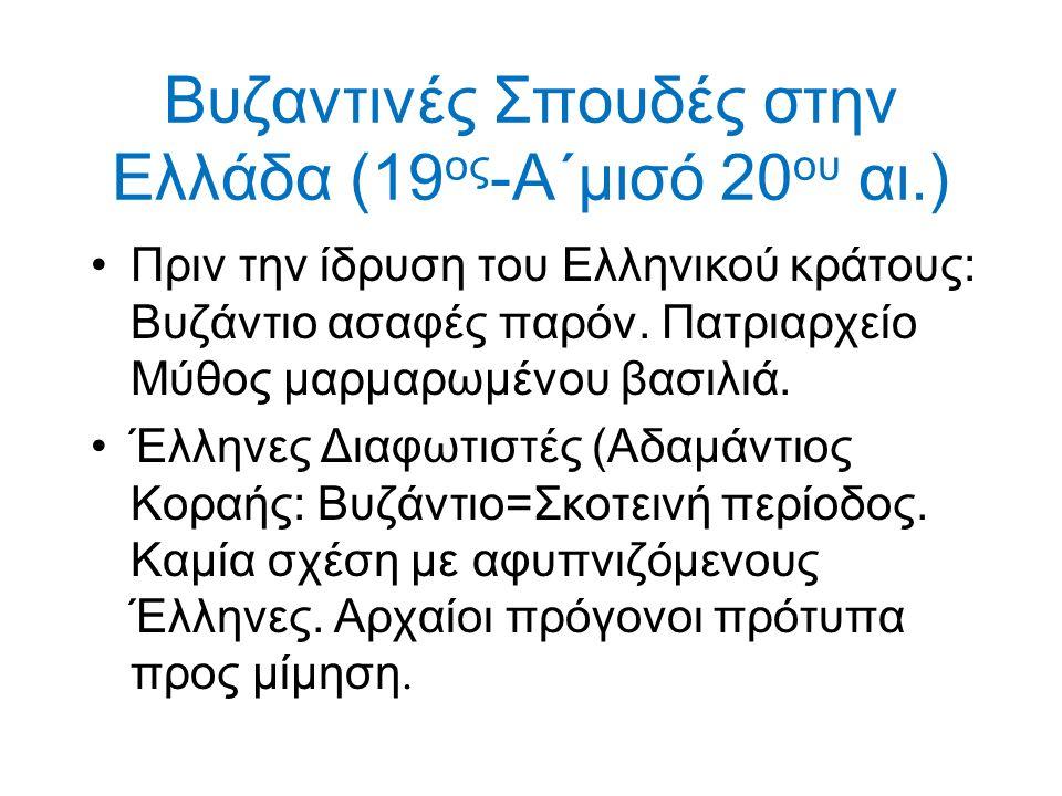 Βυζαντινές Σπουδές στην Ελλάδα (19 ος -Α΄μισό 20 ου αι.) Πριν την ίδρυση του Ελληνικού κράτους: Βυζάντιο ασαφές παρόν.