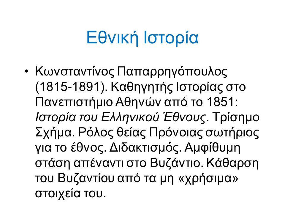 Εθνική Ιστορία Κωνσταντίνος Παπαρρηγόπουλος (1815-1891).