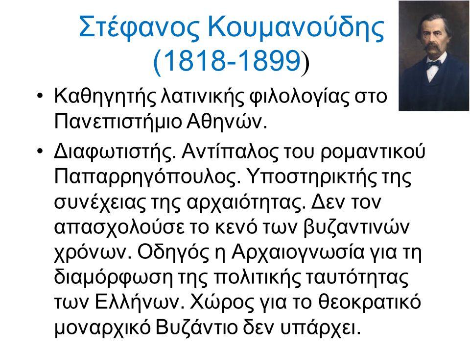 Στέφανος Κουμανούδης (1818-1899 ) Καθηγητής λατινικής φιλολογίας στο Πανεπιστήμιο Αθηνών.