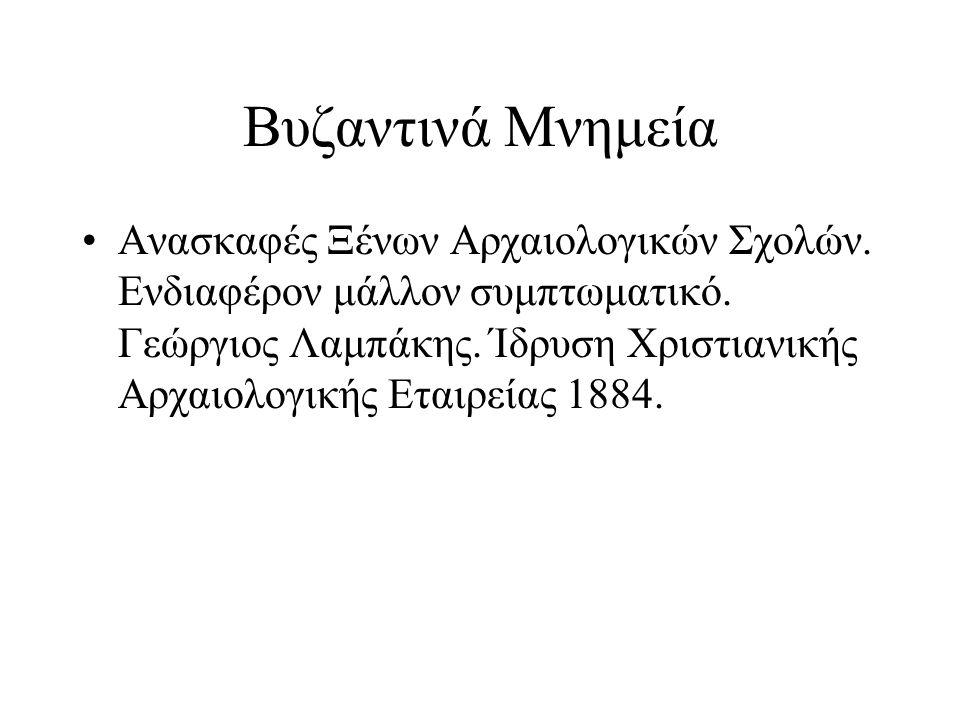 Βυζαντινά Μνημεία Ανασκαφές Ξένων Αρχαιολογικών Σχολών.