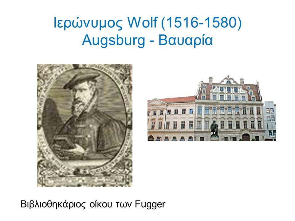 Ιερώνυμος Wolf (1516-1580) Augsburg - Βαυαρία Βιβλιοθηκάριος οίκου των Fugger
