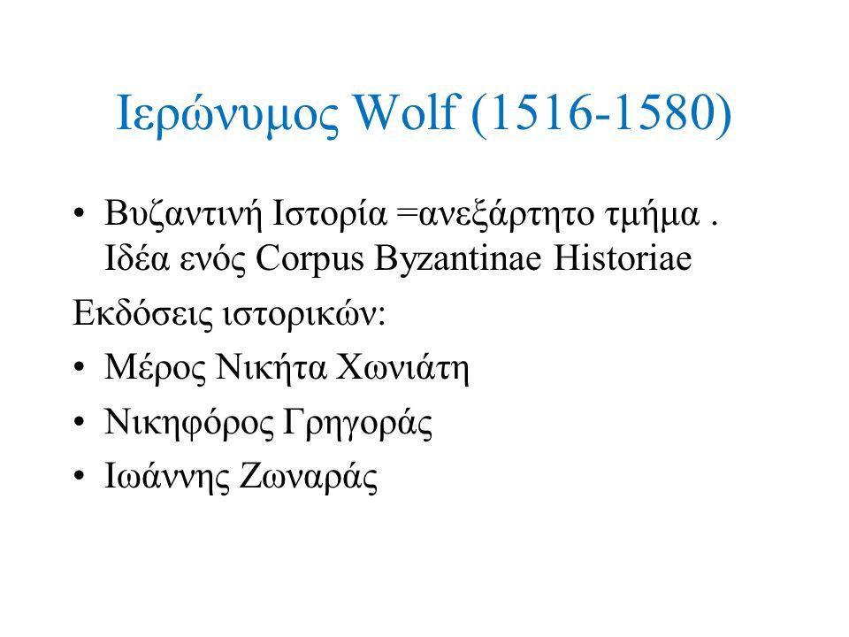 Ιερώνυμος Wolf (1516-1580) Βυζαντινή Ιστορία =ανεξάρτητο τμήμα.
