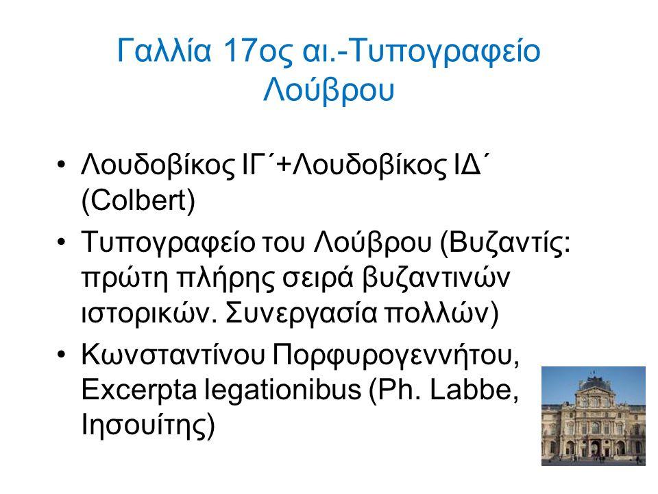 Γαλλία 17ος αι.-Τυπογραφείο Λούβρου Λουδοβίκος ΙΓ΄+Λουδοβίκος ΙΔ΄ (Colbert) Τυπογραφείο του Λούβρου (Βυζαντίς: πρώτη πλήρης σειρά βυζαντινών ιστορικών.