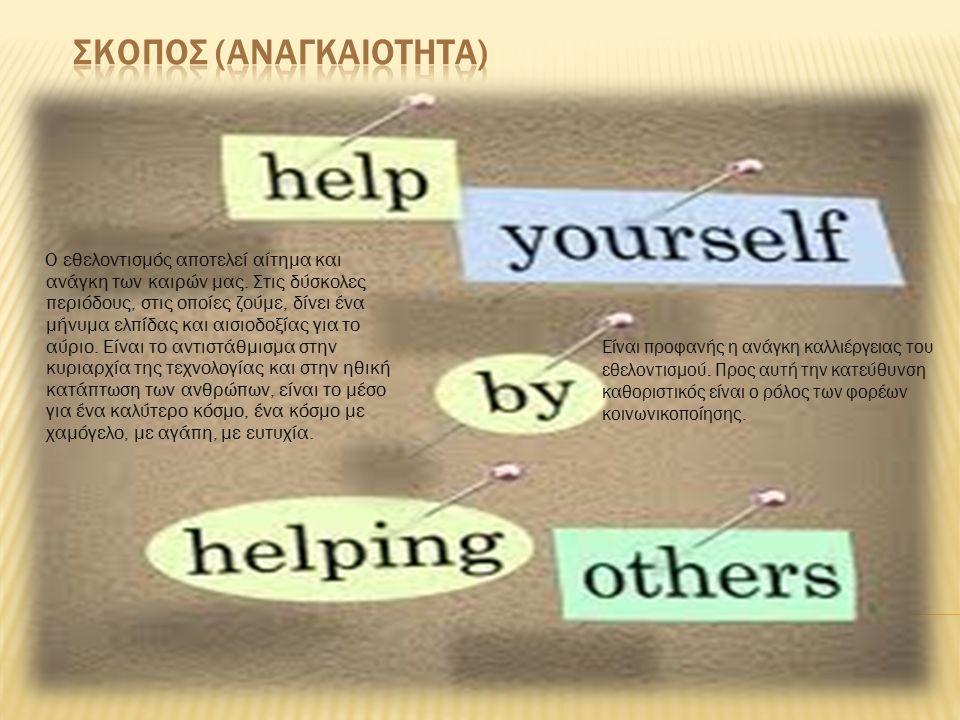 Είναι προφανής η ανάγκη καλλιέργειας του εθελοντισμού. Προς αυτή την κατεύθυνση καθοριστικός είναι ο ρόλος των φορέων κοινωνικοποίησης. Ο εθελοντισμός