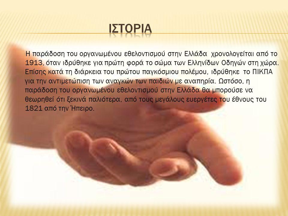 Η παράδοση του οργανωμένου εθελοντισμού στην Ελλάδα χρονολογείται από το 1913, όταν ιδρύθηκε για πρώτη φορά το σώμα των Ελληνίδων Οδηγών στη χώρα. Επί