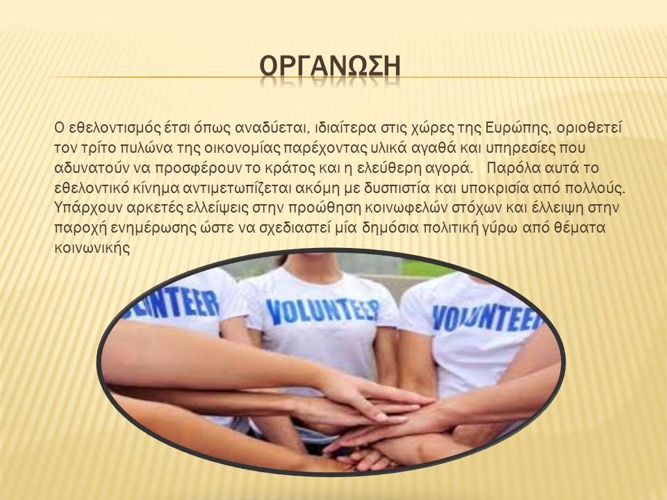 Ο εθελοντισμός έτσι όπως αναδύεται, ιδιαίτερα στις χώρες της Ευρώπης, οριοθετεί τον τρίτο πυλώνα της οικονομίας παρέχοντας υλικά αγαθά και υπηρεσίες π
