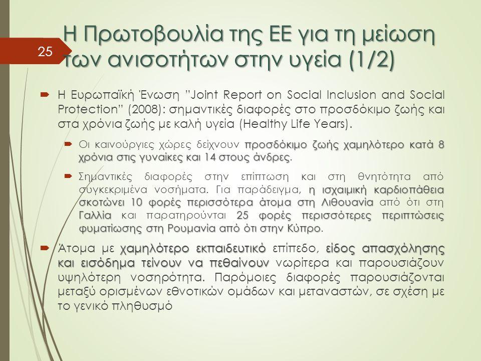 """Η Πρωτοβουλία της ΕΕ για τη μείωση των ανισοτήτων στην υγεία (1/2)  Η Ευρωπαϊκή Ένωση """"Joint Report on Social Inclusion and Social Protection"""" (2008)"""