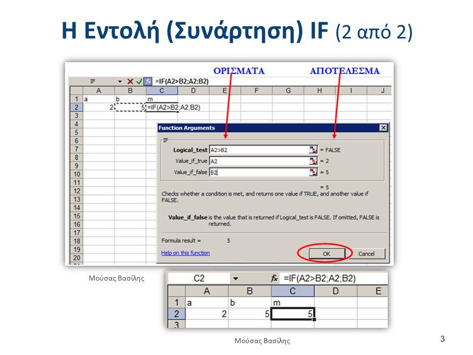 Σύνθετες Εντολές IF Για πιο σύνθετους ελέγχους μπορούμε να χρησιμοποιήσουμε μέσα σε μια IF και άλλη ή άλλες IF (εμφωλευμένες – nested).