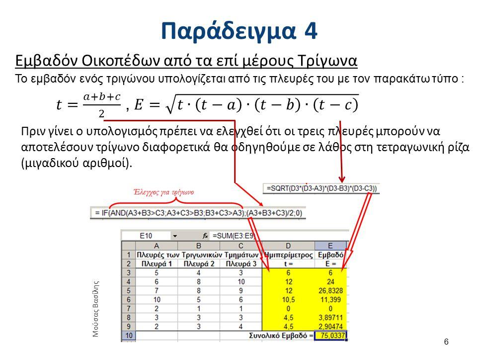 Δεδομένα και γραφικές παραστάσεις Δημιουργία Κελιών με Δεδομένα Για μια συνάρτηση του τύπου Y = AX + B αν γνωρίζουμε τα Α & Β και δημιουργήσουμε μια σειρά δεδομένων για το Χ, τότε μπορούμε να παράγουμε, αυτόματα από τον τύπο της, μια σειρά δεδομένων (αποτελεσμάτων) για το Υ.