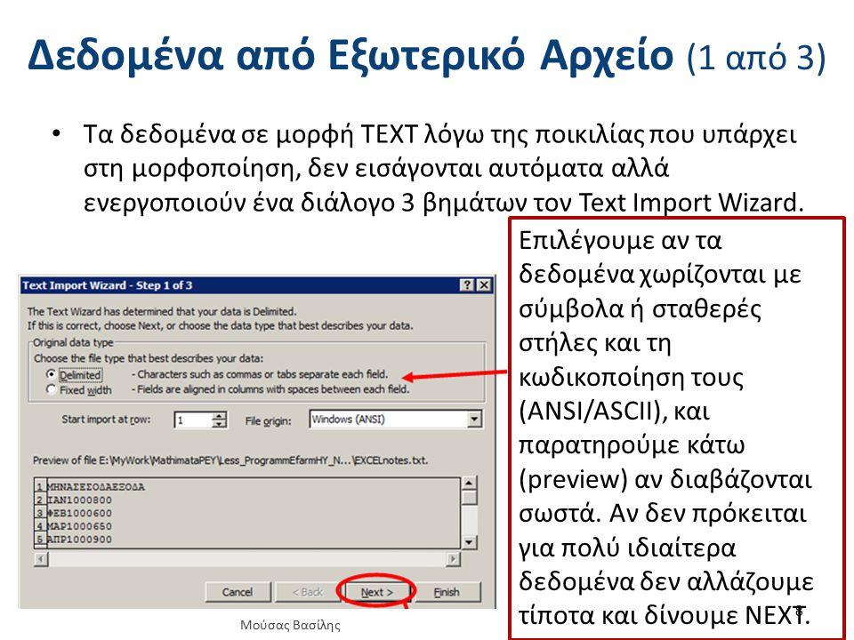 Δεδομένα από Εξωτερικό Αρχείο (1 από 3) Τα δεδομένα σε μορφή ΤΕΧΤ λόγω της ποικιλίας που υπάρχει στη μορφοποίηση, δεν εισάγονται αυτόματα αλλά ενεργοποιούν ένα διάλογο 3 βημάτων τον Text Import Wizard.