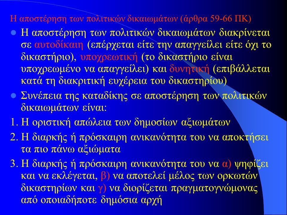 Η αποστέρηση των πολιτικών δικαιωμάτων (άρθρα 59-66 ΠΚ) Η αποστέρηση των πολιτικών δικαιωμάτων διακρίνεται σε αυτοδίκαιη (επέρχεται είτε την απαγγείλε