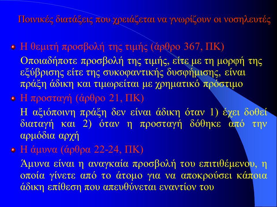 Ποινικές διατάξεις που χρειάζεται να γνωρίζουν οι νοσηλευτές Η θεμιτή προσβολή της τιμής (άρθρο 367, ΠΚ) Οποιαδήποτε προσβολή της τιμής, είτε με τη μο