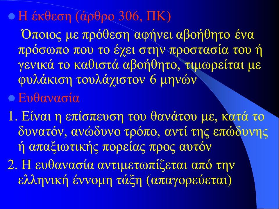 Η έκθεση (άρθρο 306, ΠΚ) Όποιος με πρόθεση αφήνει αβοήθητο ένα πρόσωπο που το έχει στην προστασία του ή γενικά το καθιστά αβοήθητο, τιμωρείται με φυλά