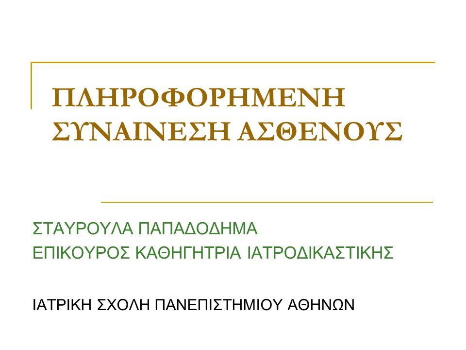 Άρθρο 5 Συντάγματος: Ατομικές ελευθερίες Όλοι όσοι βρίσκονται στην Ελληνική Επικράτεια απολαμβάνουν την απόλυτη προστασία της ζωής, της τιμής και της ελευθερίας τους, χωρίς διάκριση εθνικότητας, φυλής, γλώσσας και θρησκευτικών ή πολιτικών πεποιθήσεων.