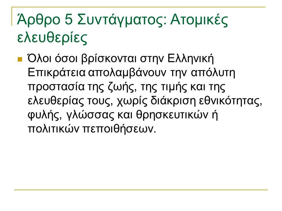 Άρθρο 5 Συντάγματος: Ατομικές ελευθερίες Όλοι όσοι βρίσκονται στην Ελληνική Επικράτεια απολαμβάνουν την απόλυτη προστασία της ζωής, της τιμής και της