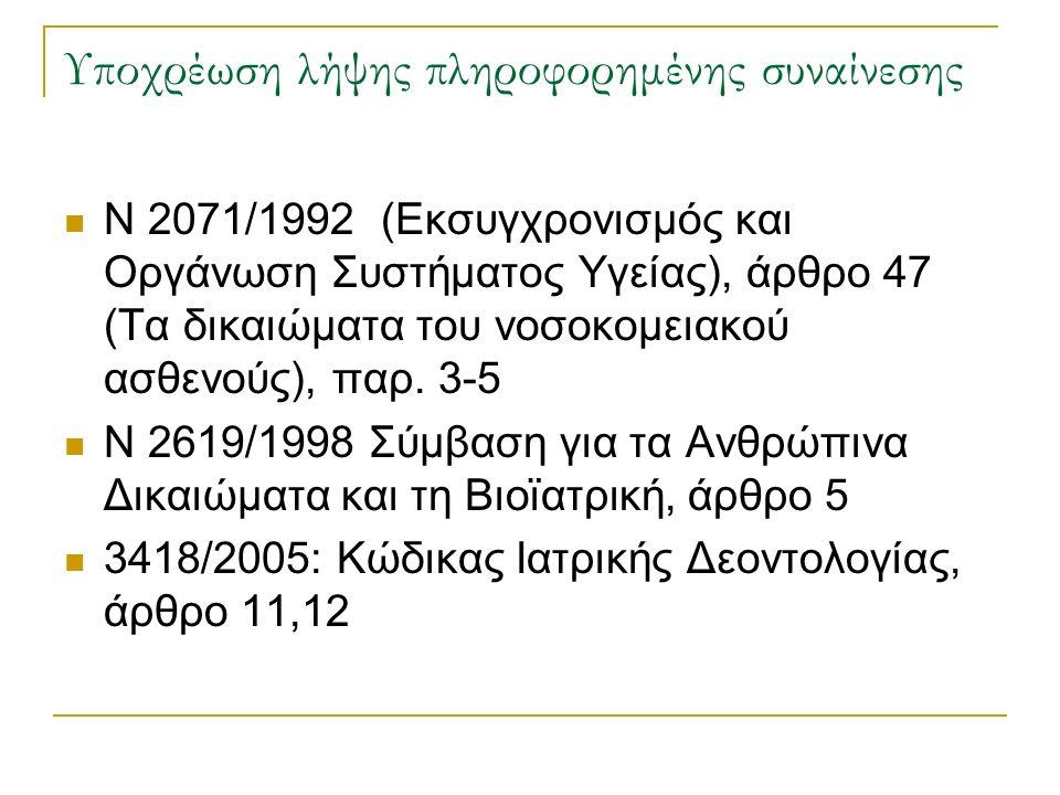 Υποχρέωση λήψης πληροφορημένης συναίνεσης Ν 2071/1992 (Εκσυγχρονισμός και Οργάνωση Συστήματος Υγείας), άρθρο 47 (Τα δικαιώματα του νοσοκομειακού ασθεν