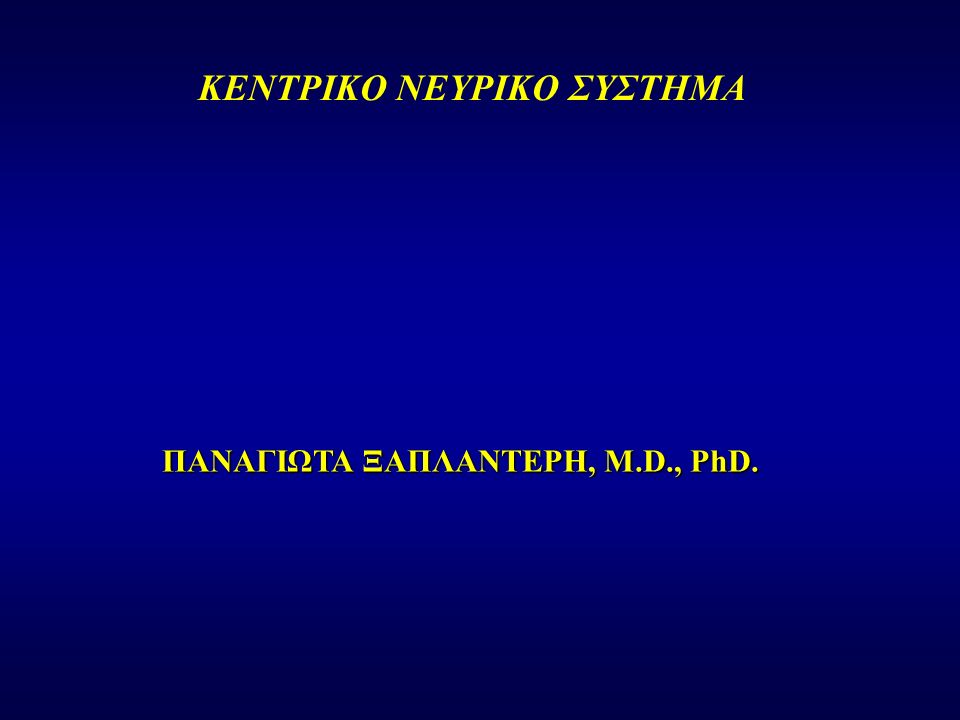 ΠΑΝΑΓΙΩΤΑ ΞΑΠΛΑΝΤΕΡΗ, M.D., PhD. ΚΕΝΤΡΙΚΟ ΝΕΥΡΙΚΟ ΣΥΣΤΗΜΑ