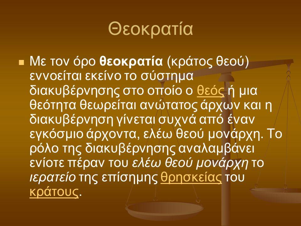 Θεοκρατία Με τον όρο θεοκρατία (κράτος θεού) εννοείται εκείνο το σύστημα διακυβέρνησης στο οποίο ο θεός ή μια θεότητα θεωρείται ανώτατος άρχων και η δ