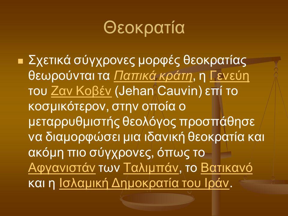 Θεοκρατία Σχετικά σύγχρονες μορφές θεοκρατίας θεωρούνται τα Παπικά κράτη, η Γενεύη του Ζαν Κοβέν (Jehan Cauvin) επί το κοσμικότερον, στην οποία ο μετα