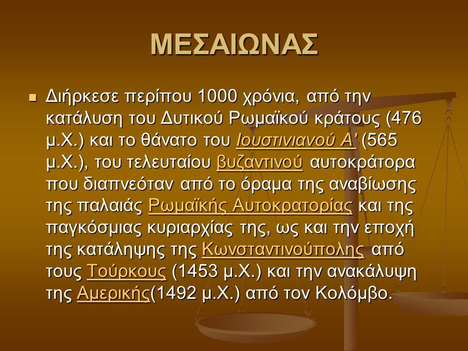ΜΕΣΑΙΩΝΑΣ Διήρκεσε περίπου 1000 χρόνια, από την κατάλυση του Δυτικού Ρωμαϊκού κράτους (476 μ.Χ.) και το θάνατο του Ιουστινιανού Α' (565 μ.Χ.), του τελ
